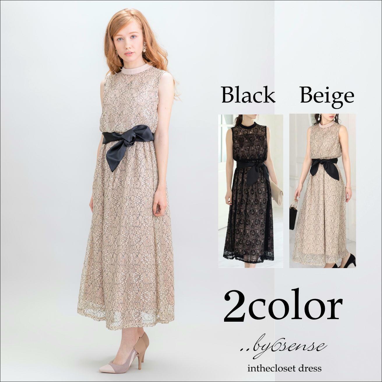 2color BeigeORBlack 結婚式・セレモニー対応◆ハイネック総レースロングドレス 送料無料ドレス