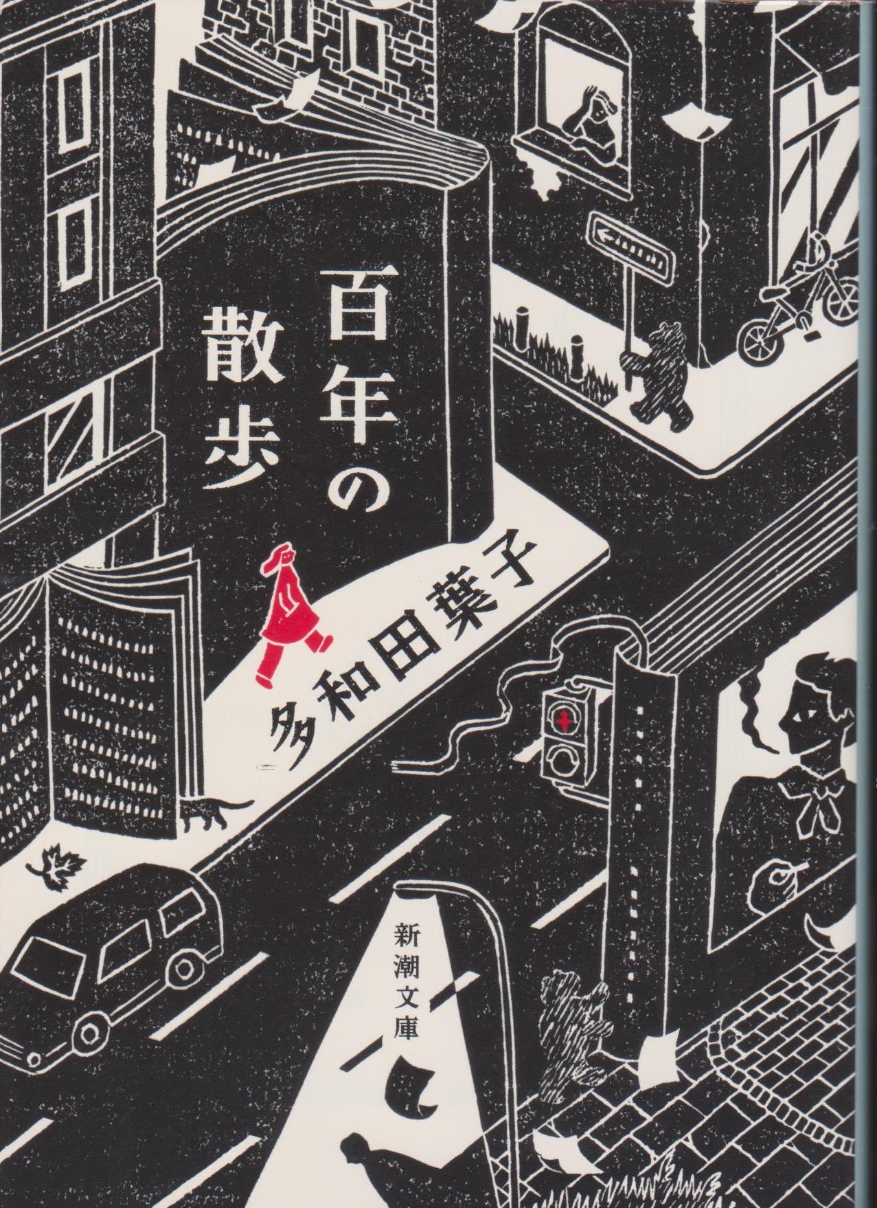 多和田葉子 百年の散歩
