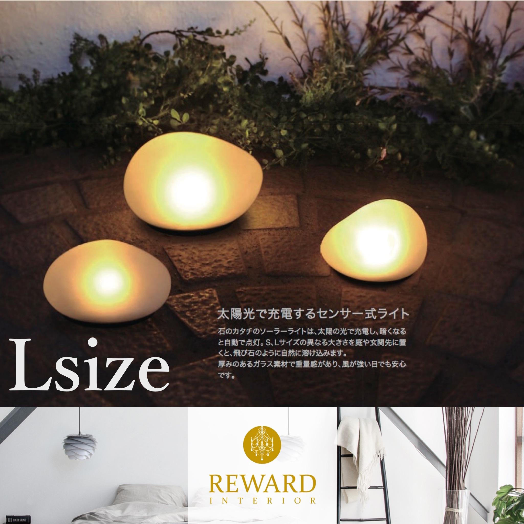 即納 お庭に♫ ソーラーストーン LED Solar stone  Lサイズ DI-CLASSE
