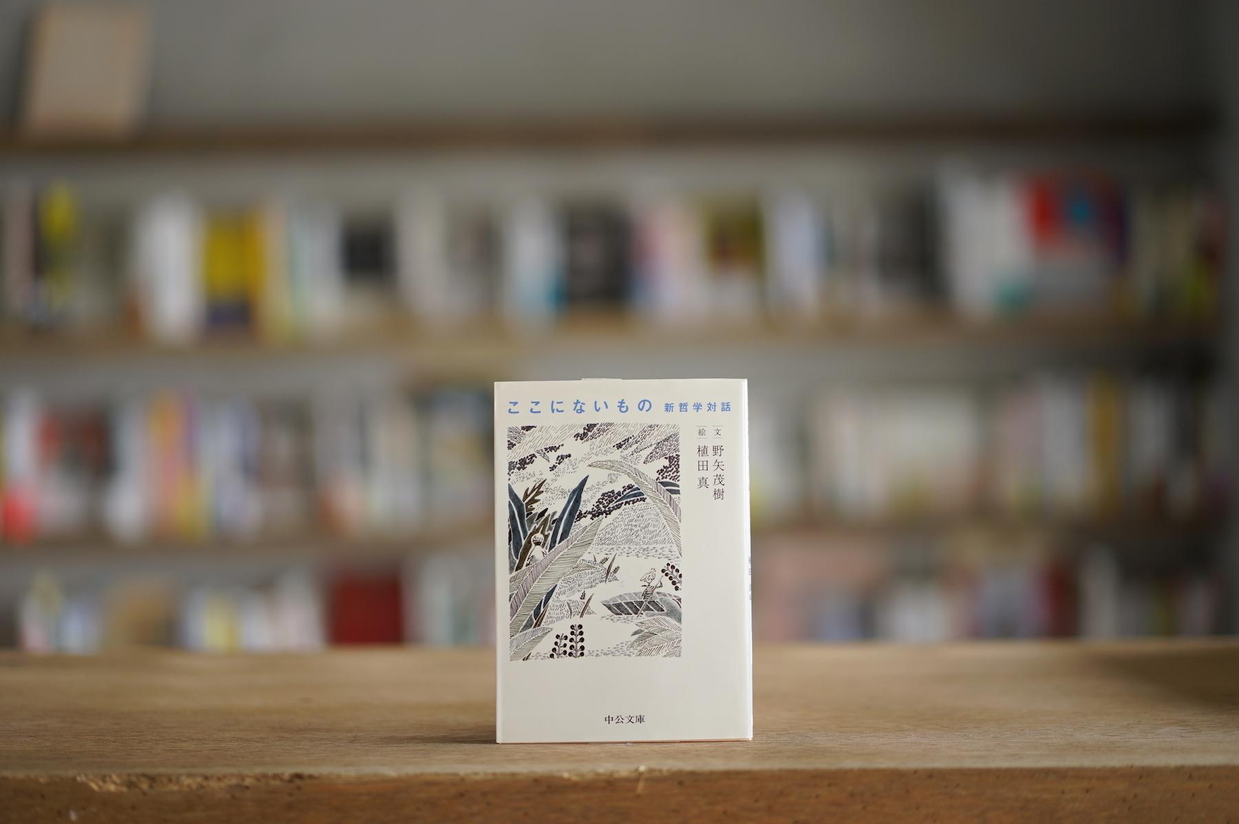 文:野矢茂樹、絵:植田真 『ここにないもの 新哲学対話』 (中央公論新社、2014)