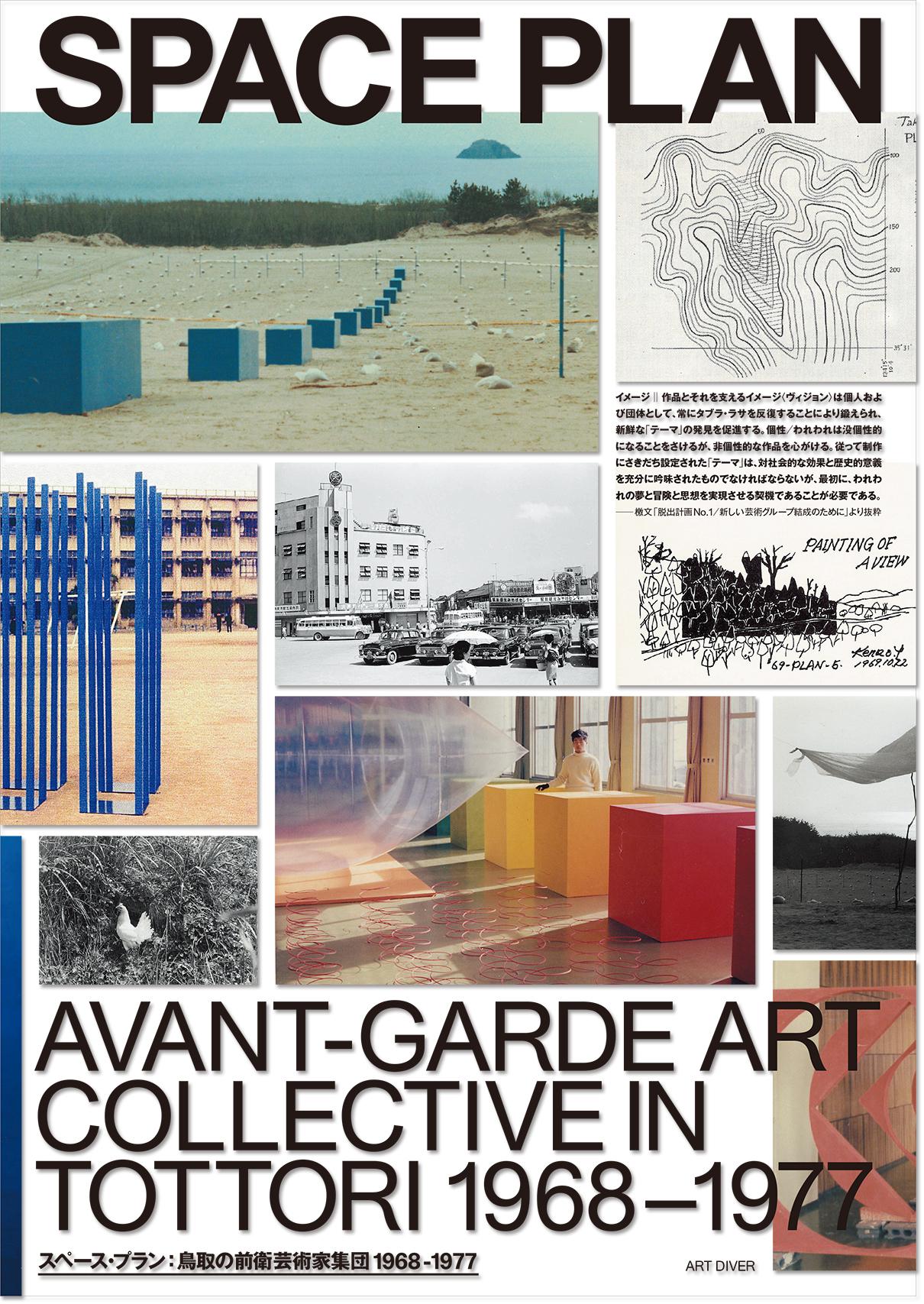スペース・プラン 鳥取の前衛芸術家集団1968-1977