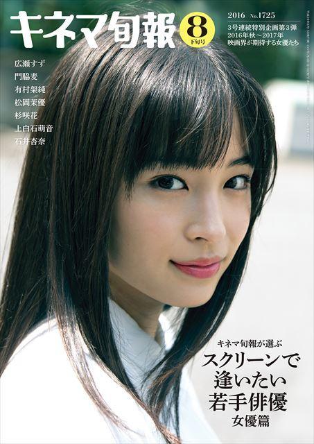 キネマ旬報 2016年8月下旬号(No.1725)