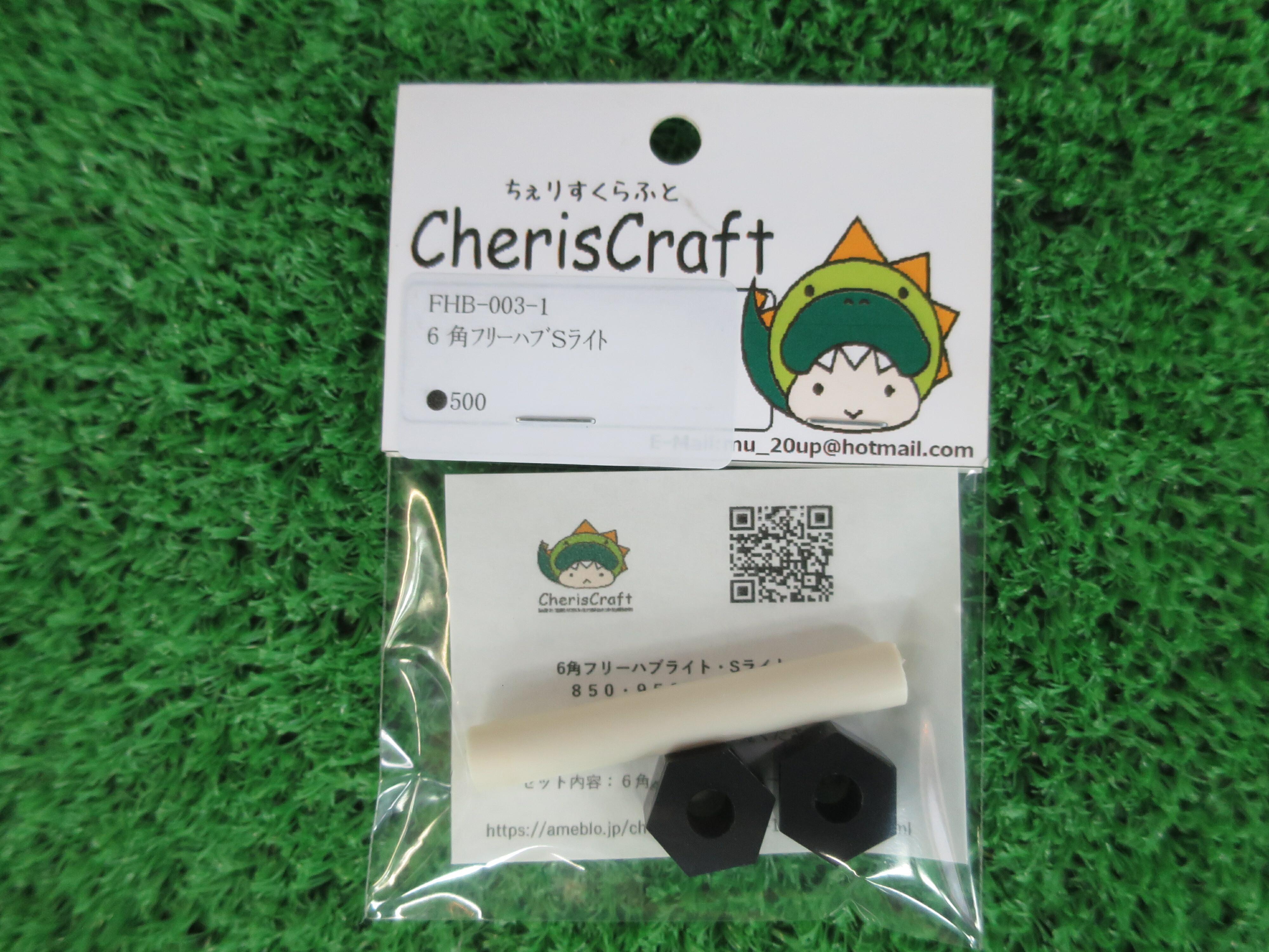 Cheris Craft (ちぇりすくらふと)FHB-003-1  6角フリーハブSライト  ベアリング不要タイプ