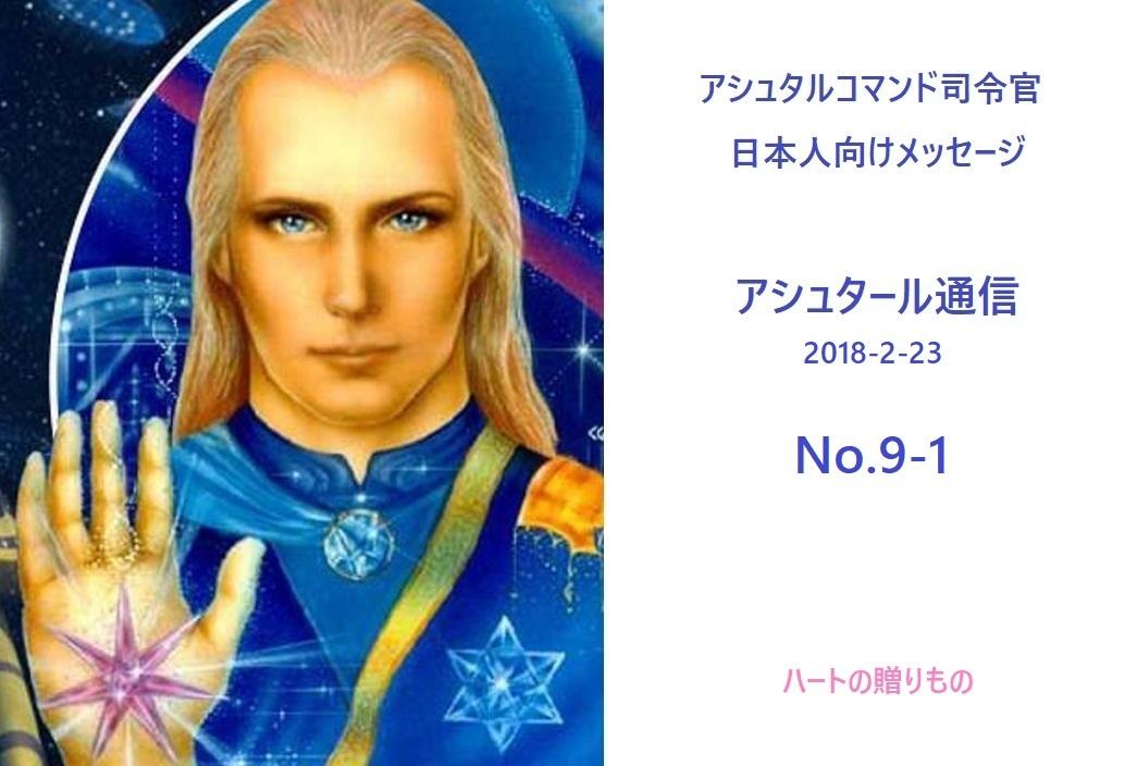 アシュタール通信No.9-1(2018-2-23)