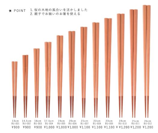 木地上桜 箸先うるし<21センチ〜23センチ>