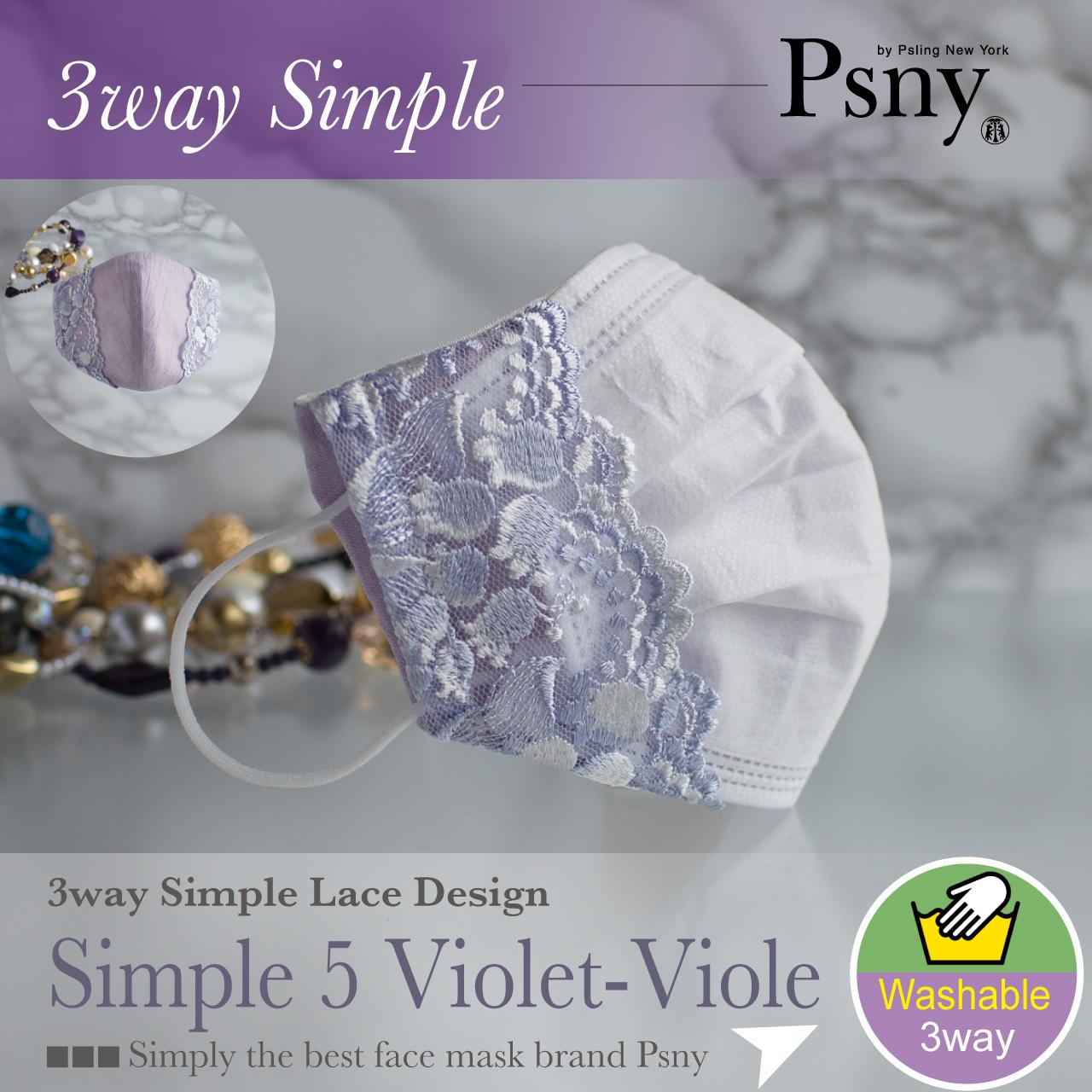 PSNY 3way シンプル レース 5 バイオレット・ヴィオル 不織布マスクを美しくするマスクカバー 立体 2W5