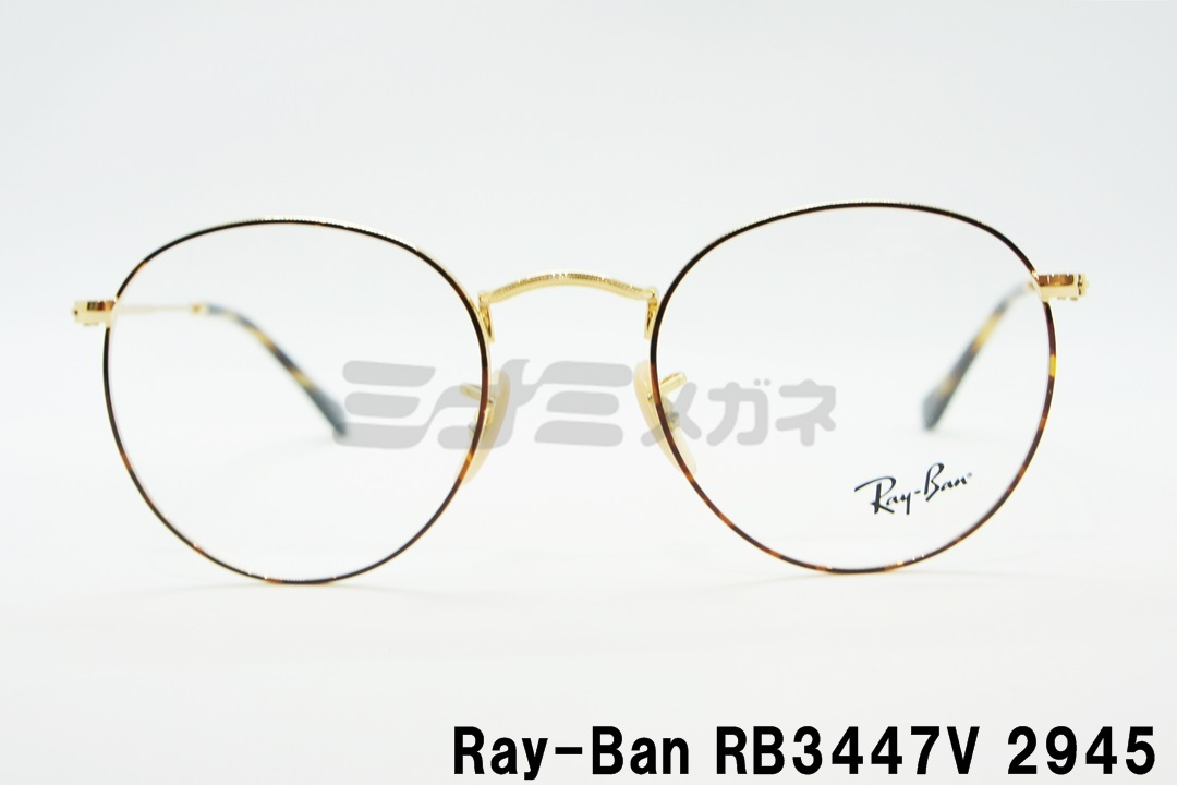 【正規取扱店】Ray-Ban(レイバン) RB3447V 2945 ラウンド ボストン クラシカルフレーム