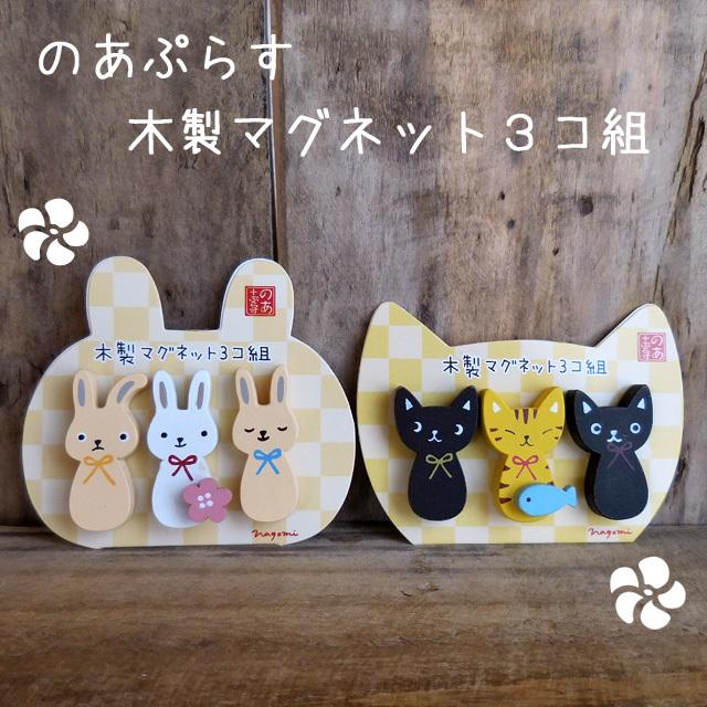 (112) のあぷらす 木製マグネット 3個入り 【レターパックライト可】