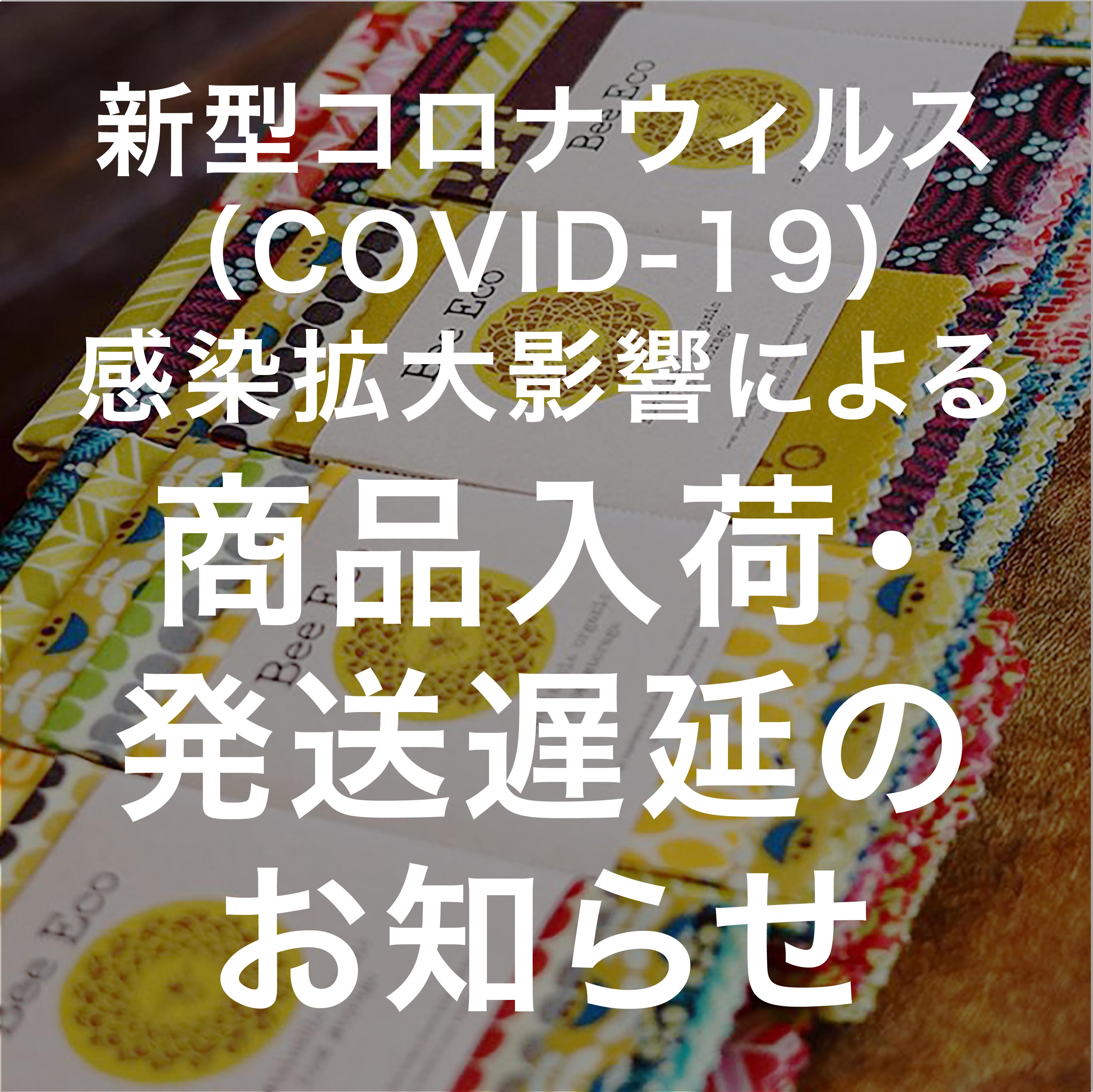 新型コロナウィルス(COVID-19)感染拡大の影響による入荷・出荷遅延のお知らせ