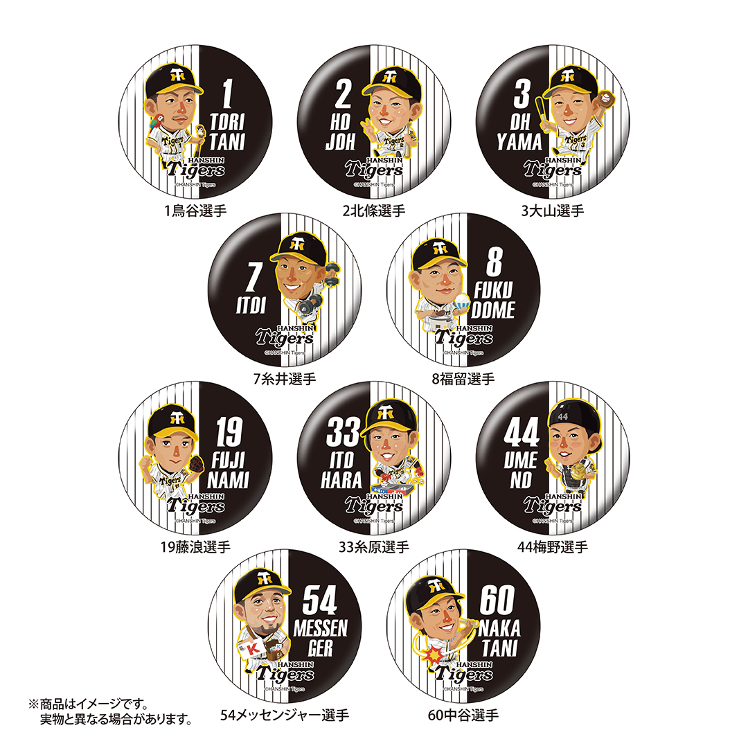 阪神タイガース×マッカノーズ缶バッジ(シークレット)
