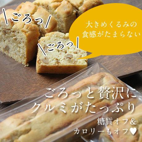 くるみ パウンドケーキ ハーフサイズ(店頭特価)