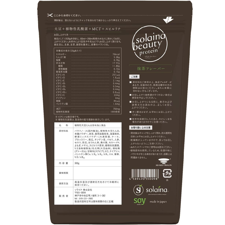 【毎月1袋×6回 定期便】ソライナ・ビューティー・プロテイン[抹茶フレーバー]