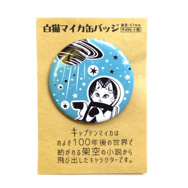 缶バッジ 57mm - 宇宙白猫マイカちゃん - 金星灯百貨店