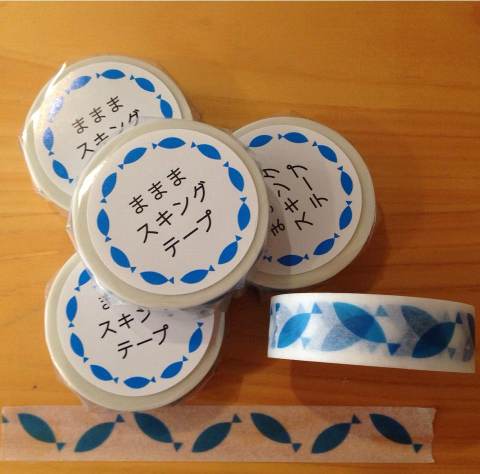 まままスキングテープ(ままかり風デザインのマスキングテープ)