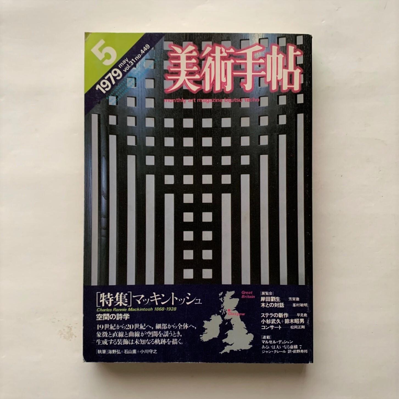 マッキントッシュ / 美術手帖  No.449