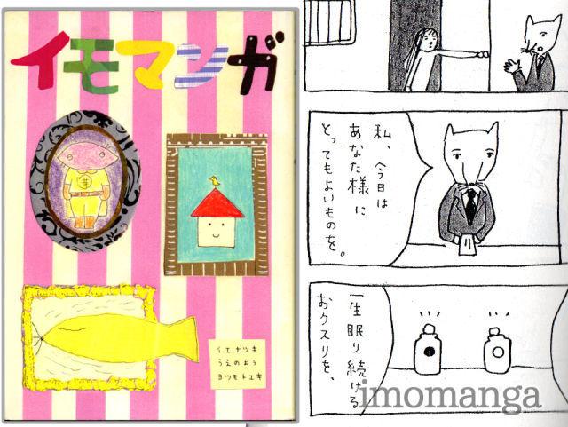 漫画 - イモマンガ単行本1 - イモマンガ