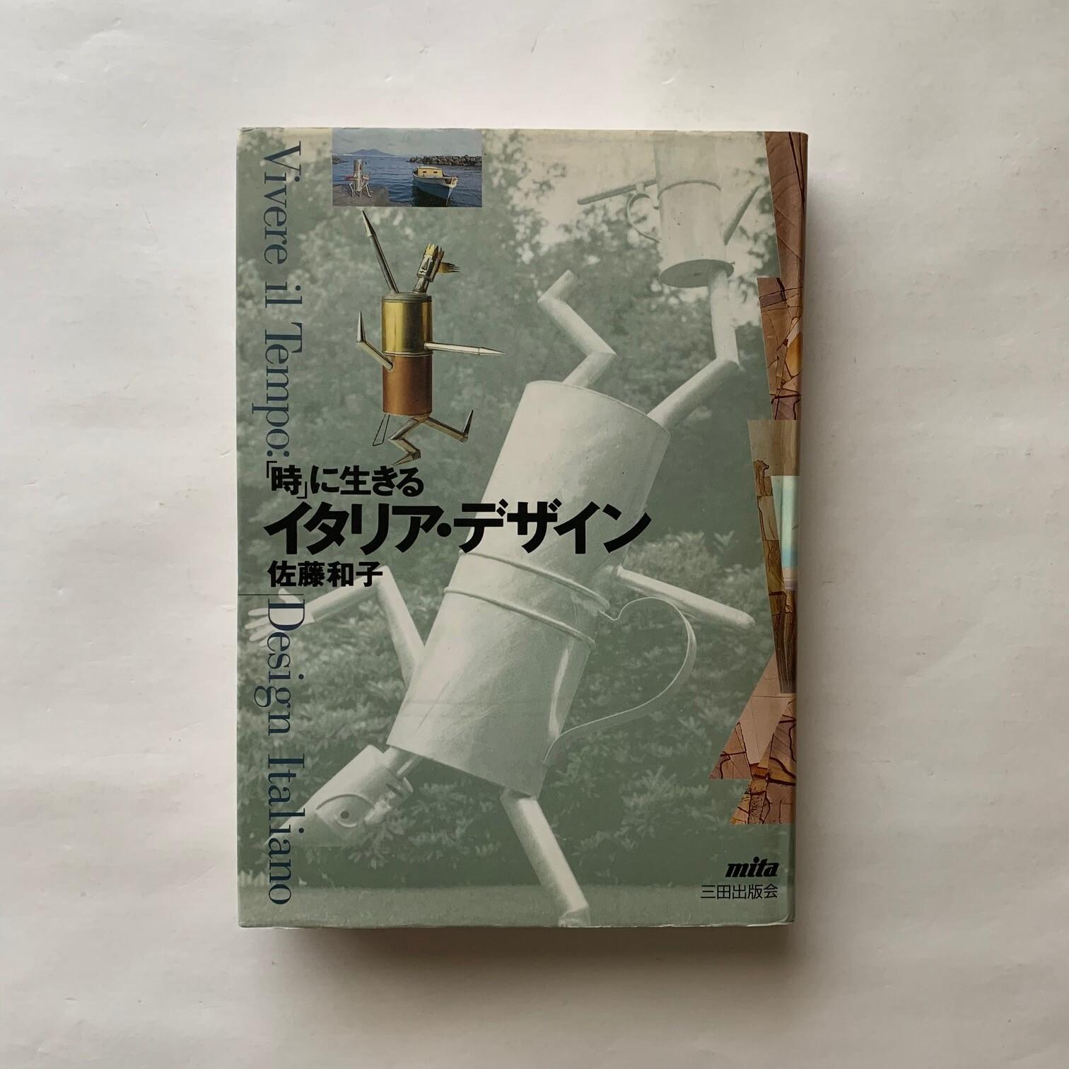 「時」に生きるイタリア・デザイン / 佐藤 和子