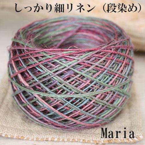 しっかり細リネン20g(約40m) Maria(マリア)