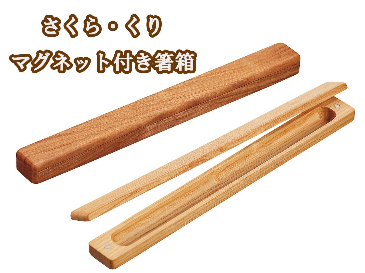 木製 「さくら・くり マグネット付き箸箱 26.5cm」 22cmまでの箸が入ります! ポストIN発送対応商品