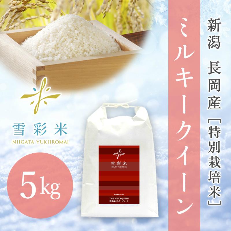 【雪彩米】長岡産 特別栽培米 新米 令和2年産 ミルキークイーン 5kg