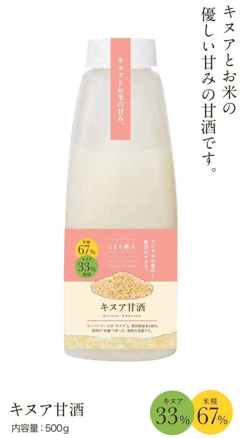 キヌア甘酒(秋田県あめこうじ)