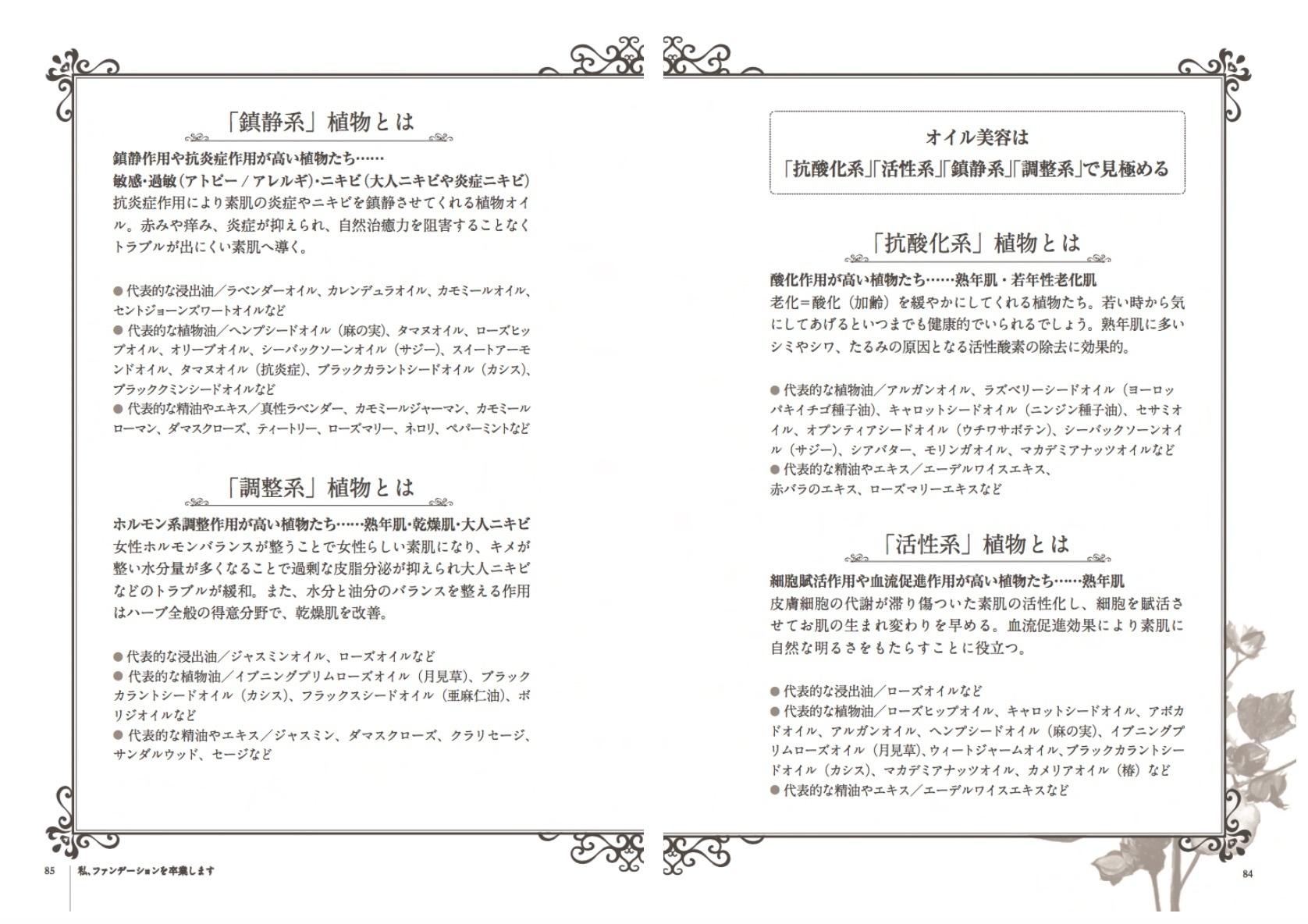 【オーガニックスキンケア入門セット】肌別スターターフルラインセット 5%OFF