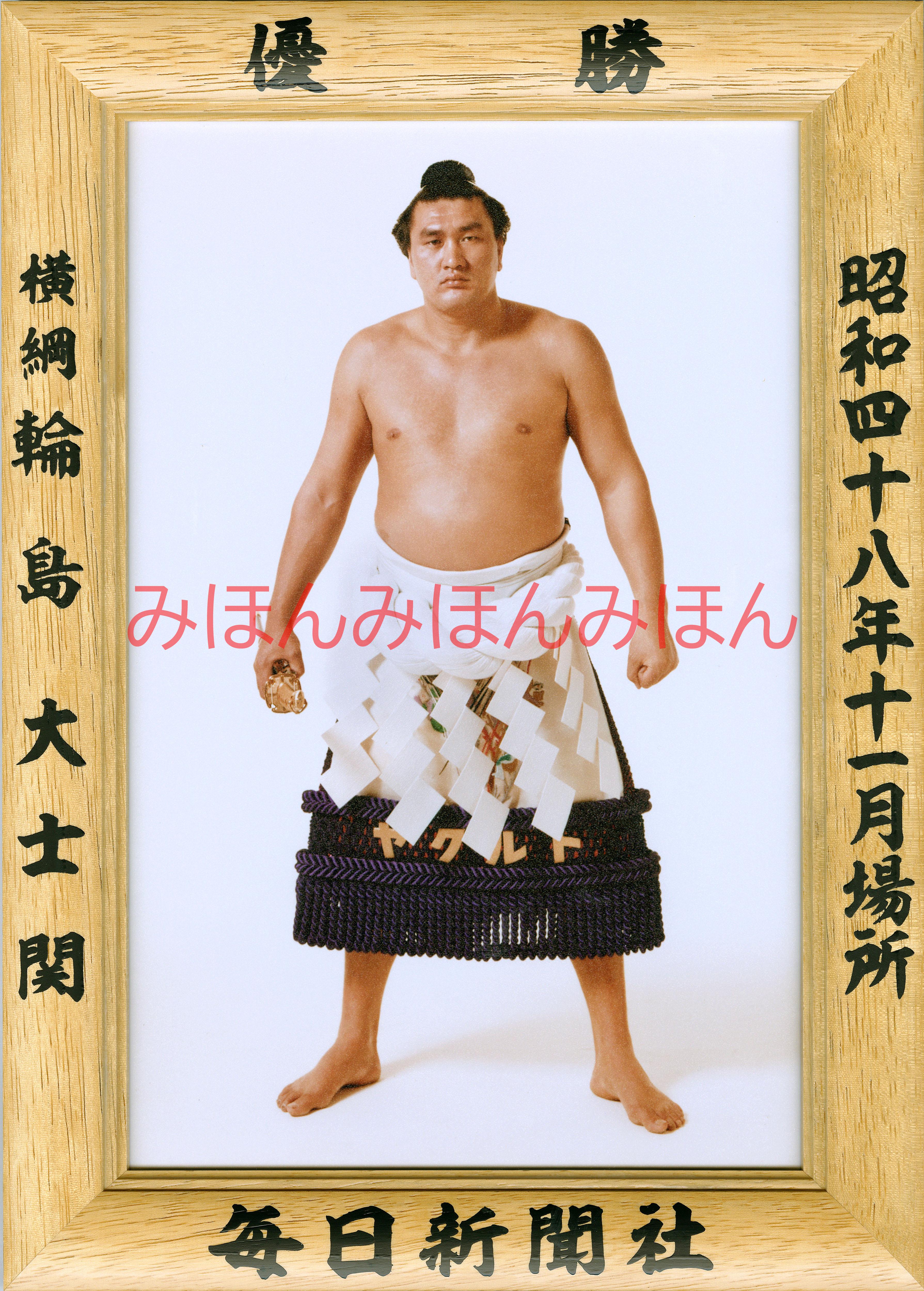 昭和48年11月場所優勝 横綱 輪島大士関(4回目の優勝)
