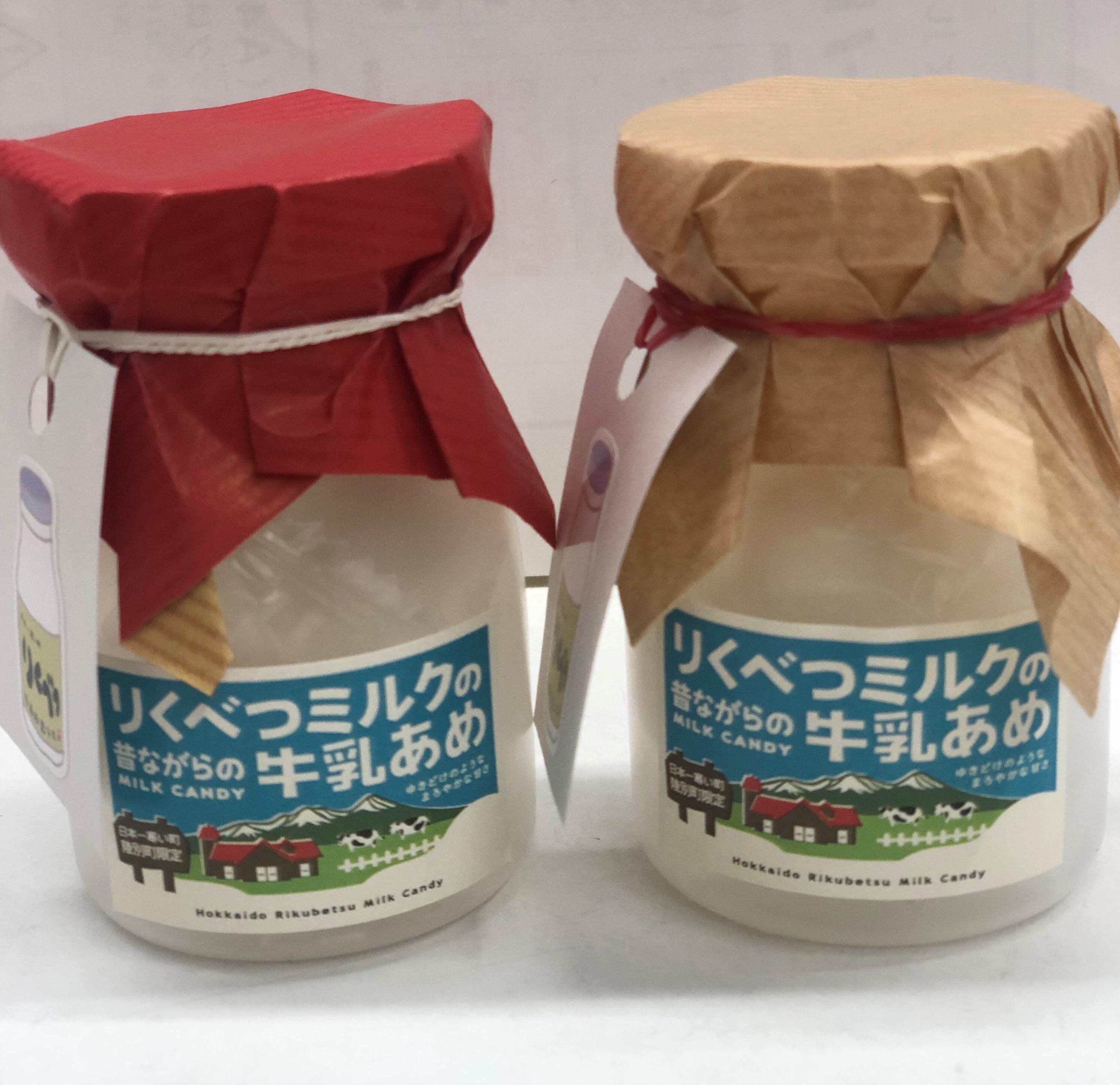 【常温】りくべつミルクの昔ながらの牛乳あめ(ボトル) - 画像2