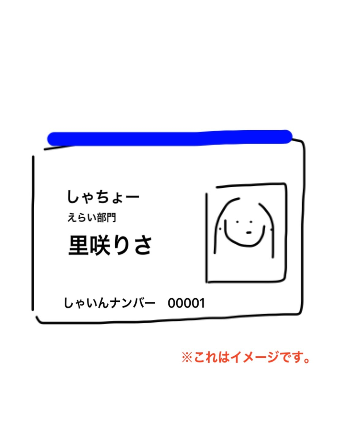 【第2次受付】社員証10000円