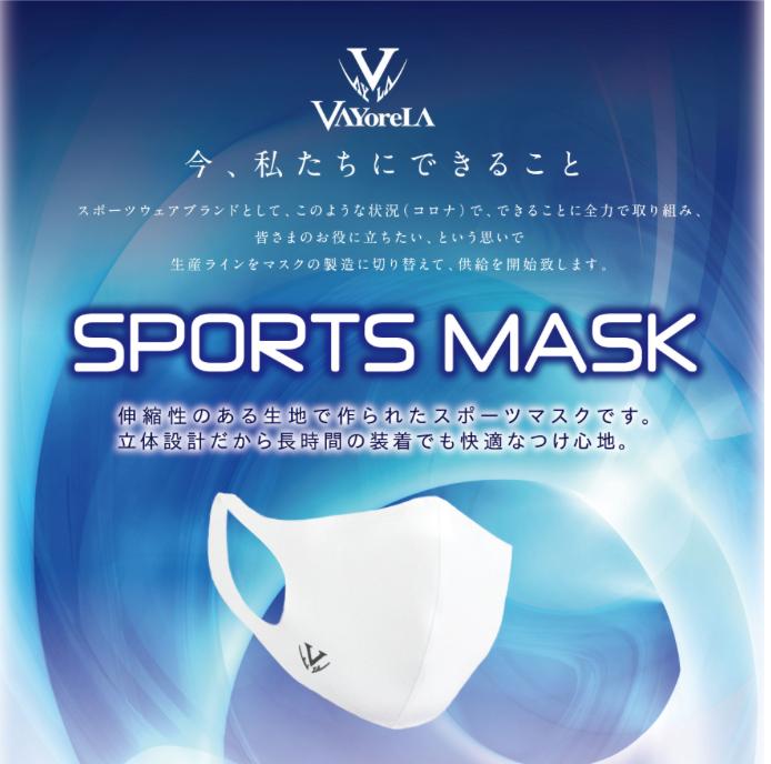 スポーツマスク SPORTS MASK 2枚セット【VAYoreLA】バイオレーラ