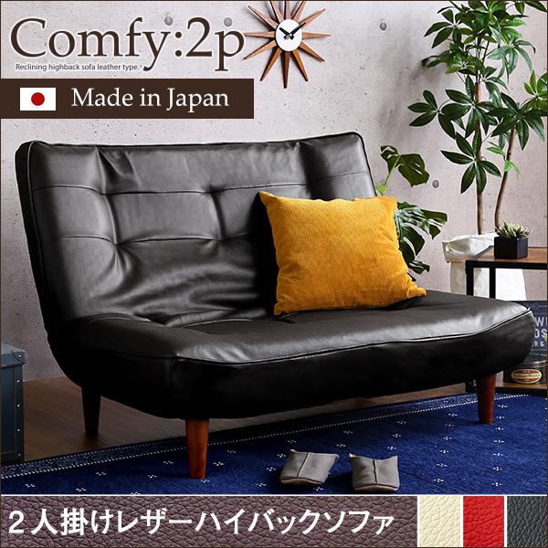 2人掛ハイバックソファ(PVCレザー)ローソファにも、ポケットコイル使用、3段階リクライニング 日本製Comfy-コンフィ-|一人暮らし用のソファやテーブルが見つかるインテリア専門店KOZ|《SH-07-CMY2P》