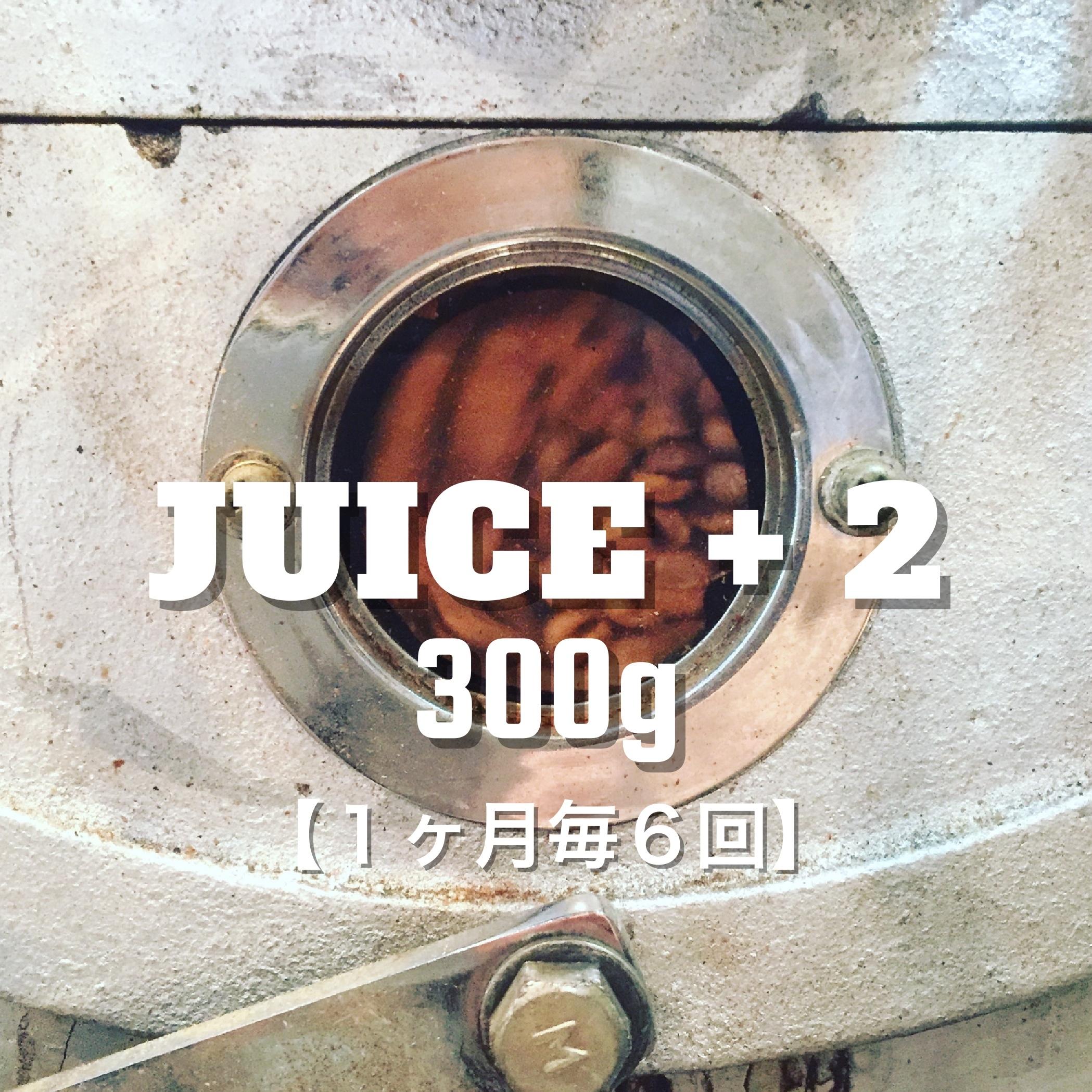 【コーヒー定期便 / 毎月6回】JUICEブレンド300g+オススメのシングルオリジン2種
