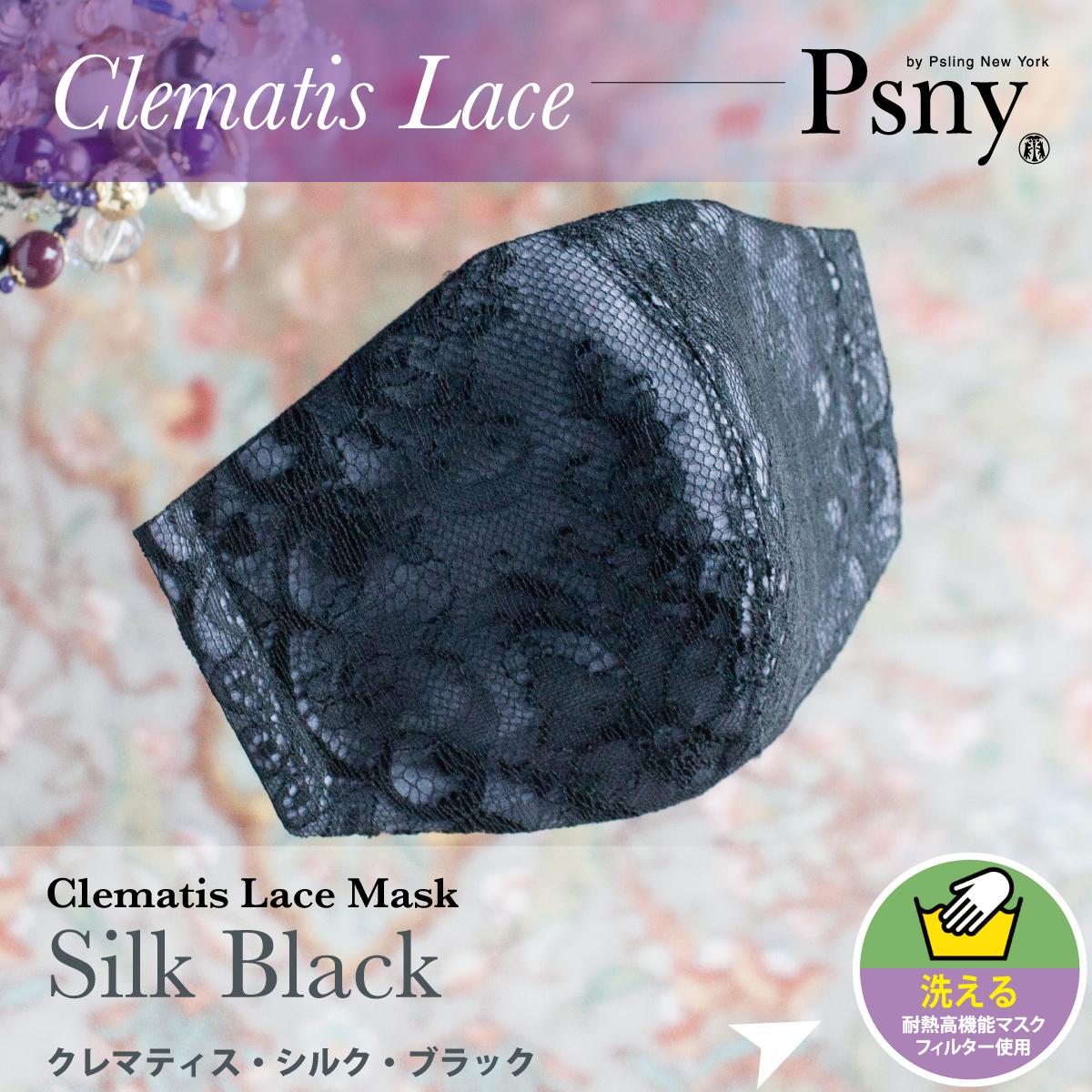 PSNY クレマティス レース ブラック シルク 花粉 黄砂 洗える不織布フィルター入り 立体 大人用 マスク 送料無料 L04