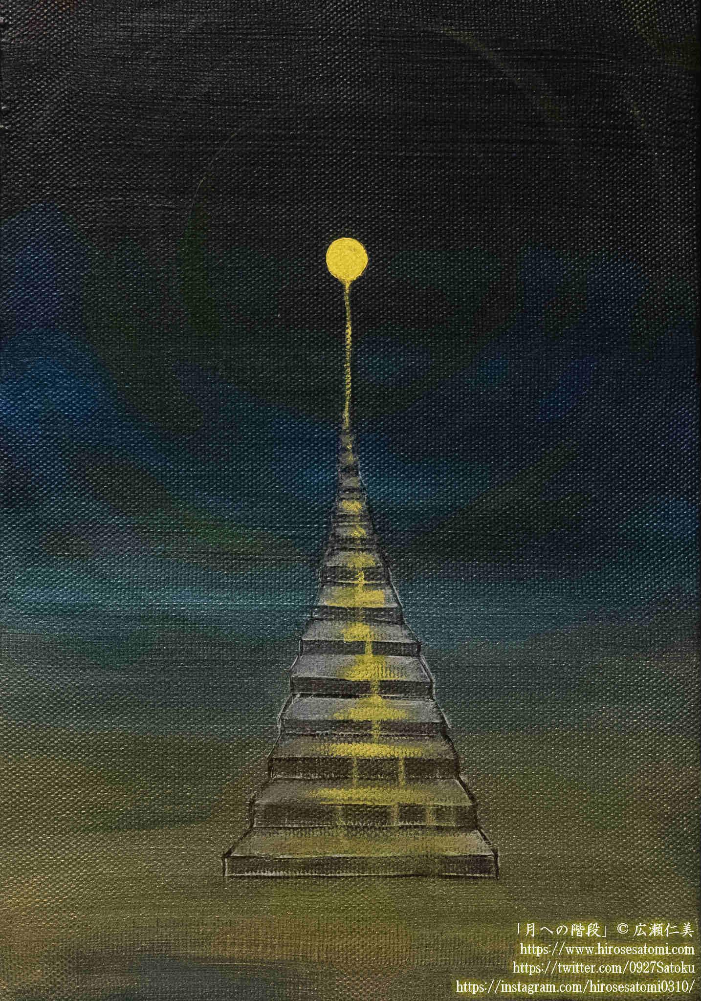 『 月への階段 』