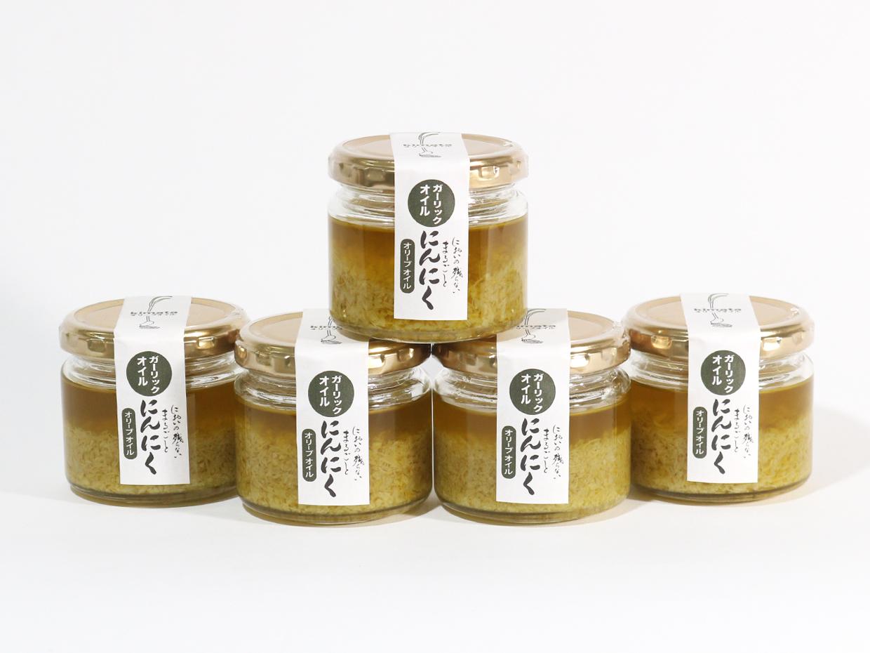 [新潟県産] 食べるにんにくオイル(オリーブオイル)5個セット