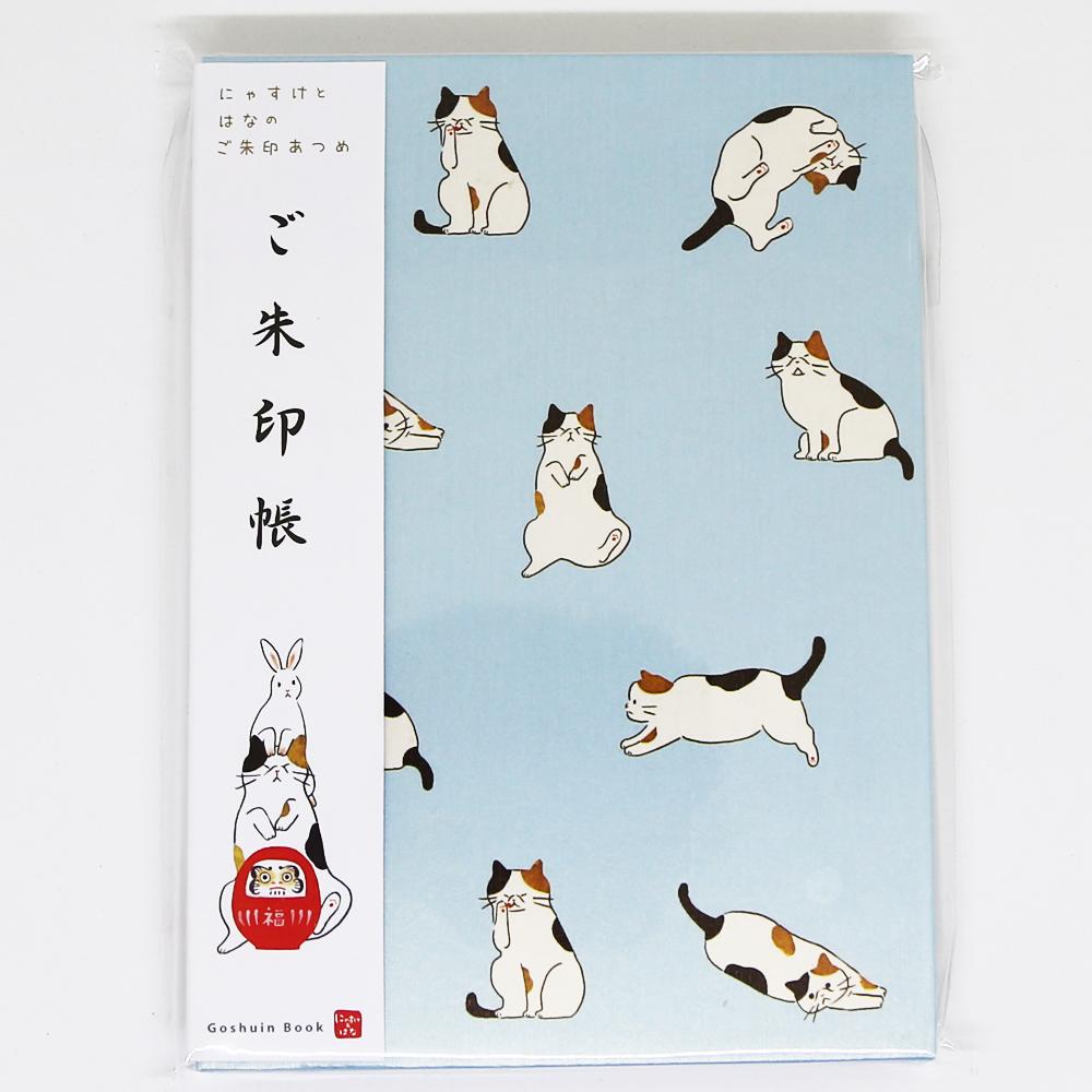 猫御朱印帳(にゃすけ)