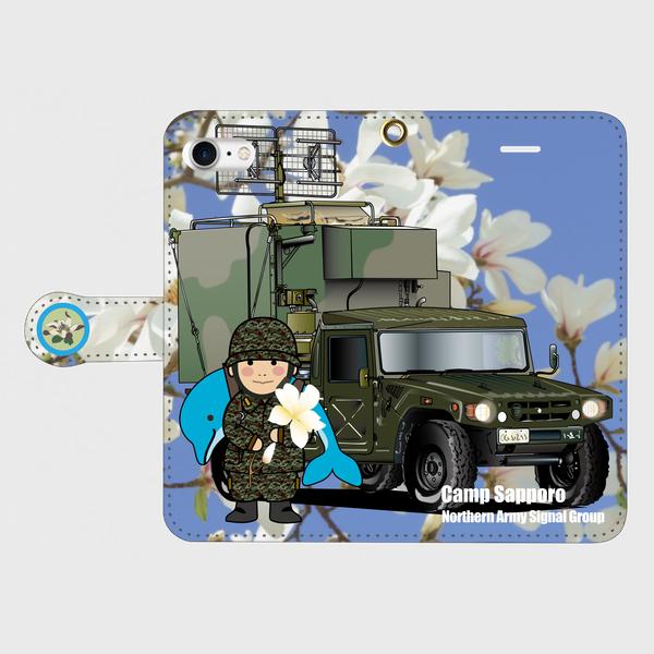 キャンプ札幌北部方面通信群手帳型スマホケース