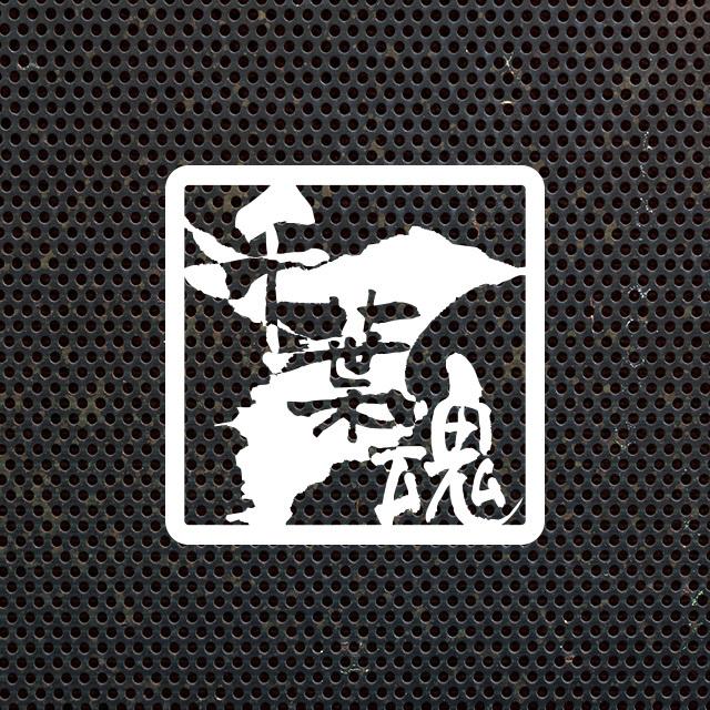 抜き文字千葉魂ハンコ(白)