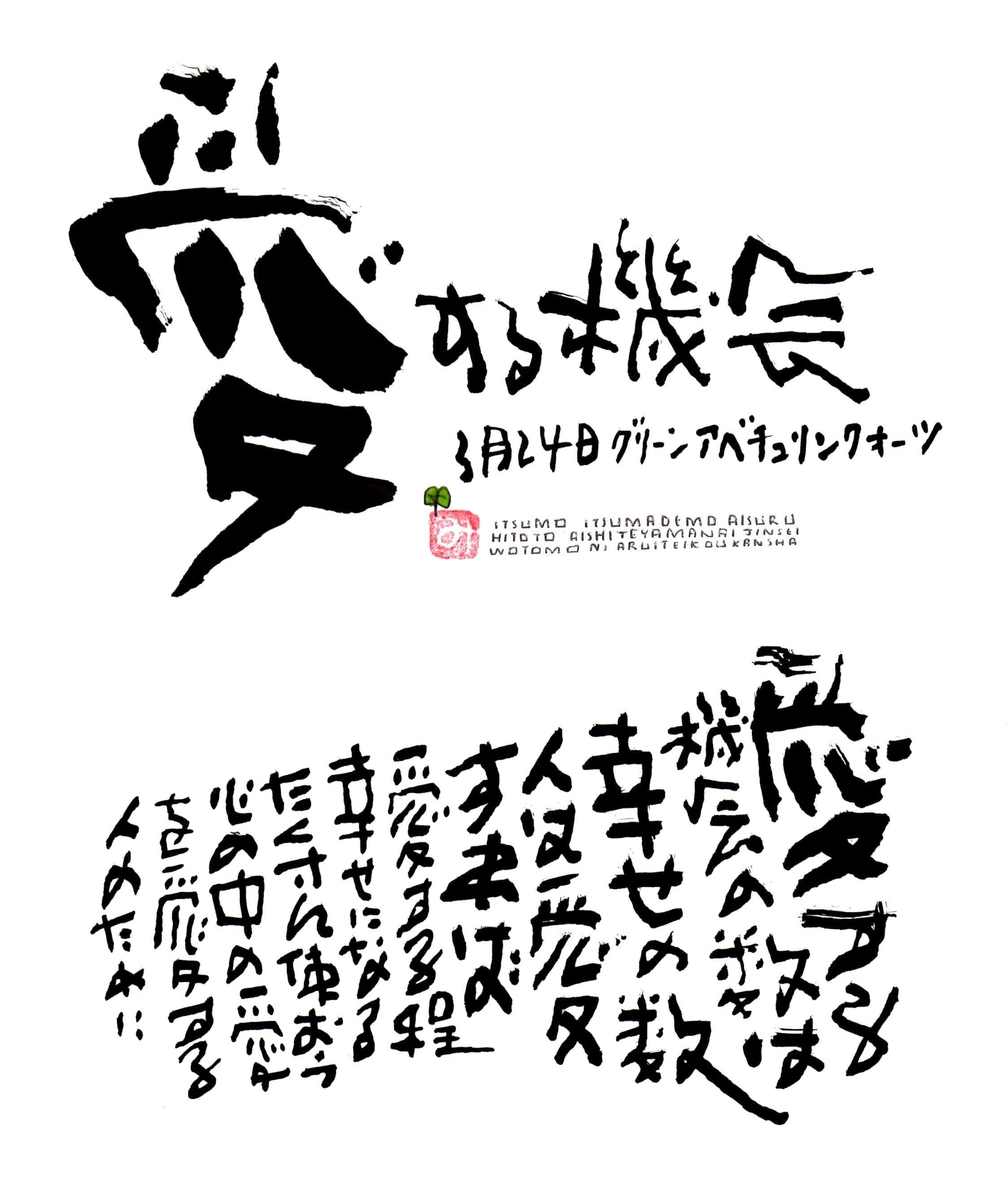 3月24日 結婚記念日ポストカード【愛する機会】
