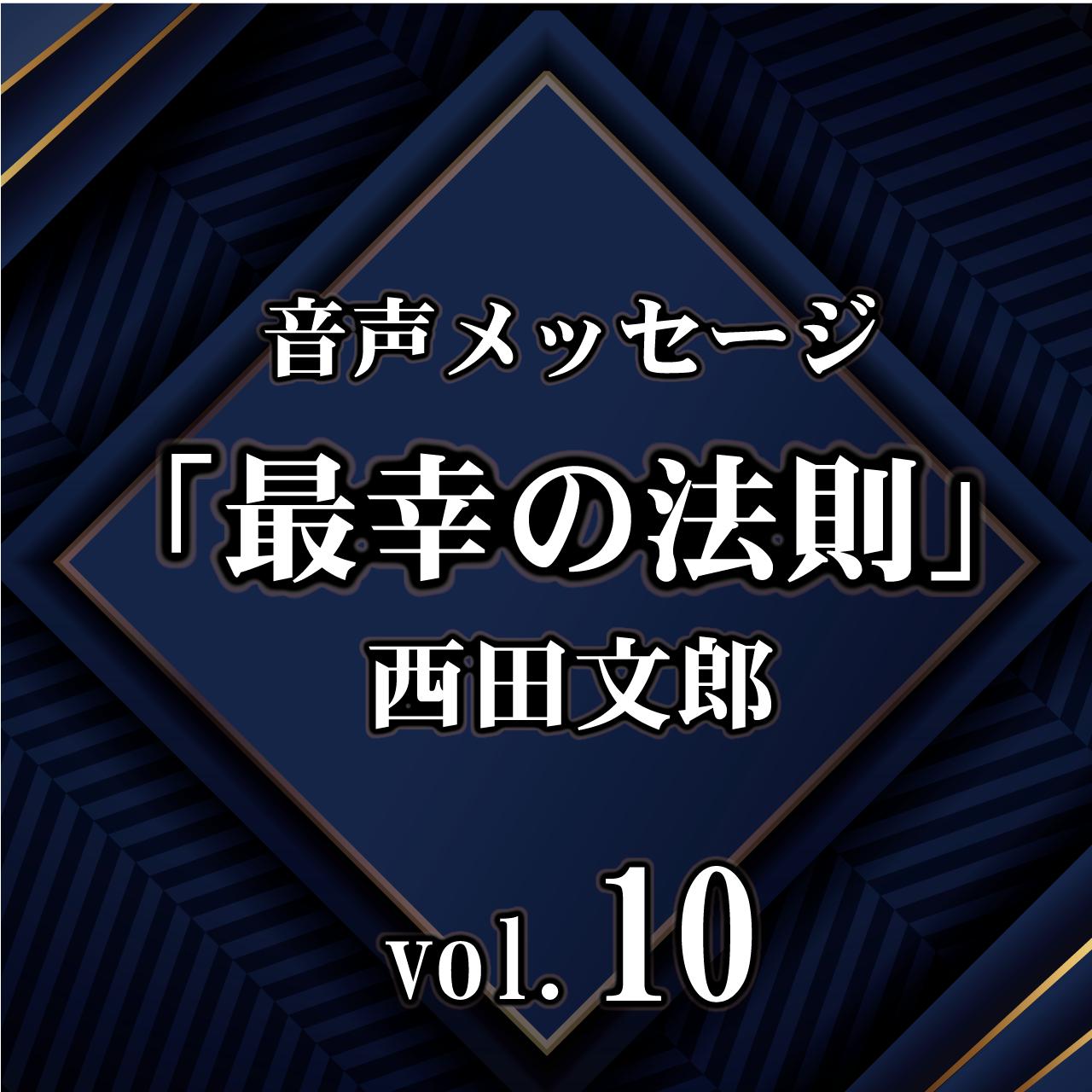 西田文郎 音声メッセージvol.10『最幸の法則』