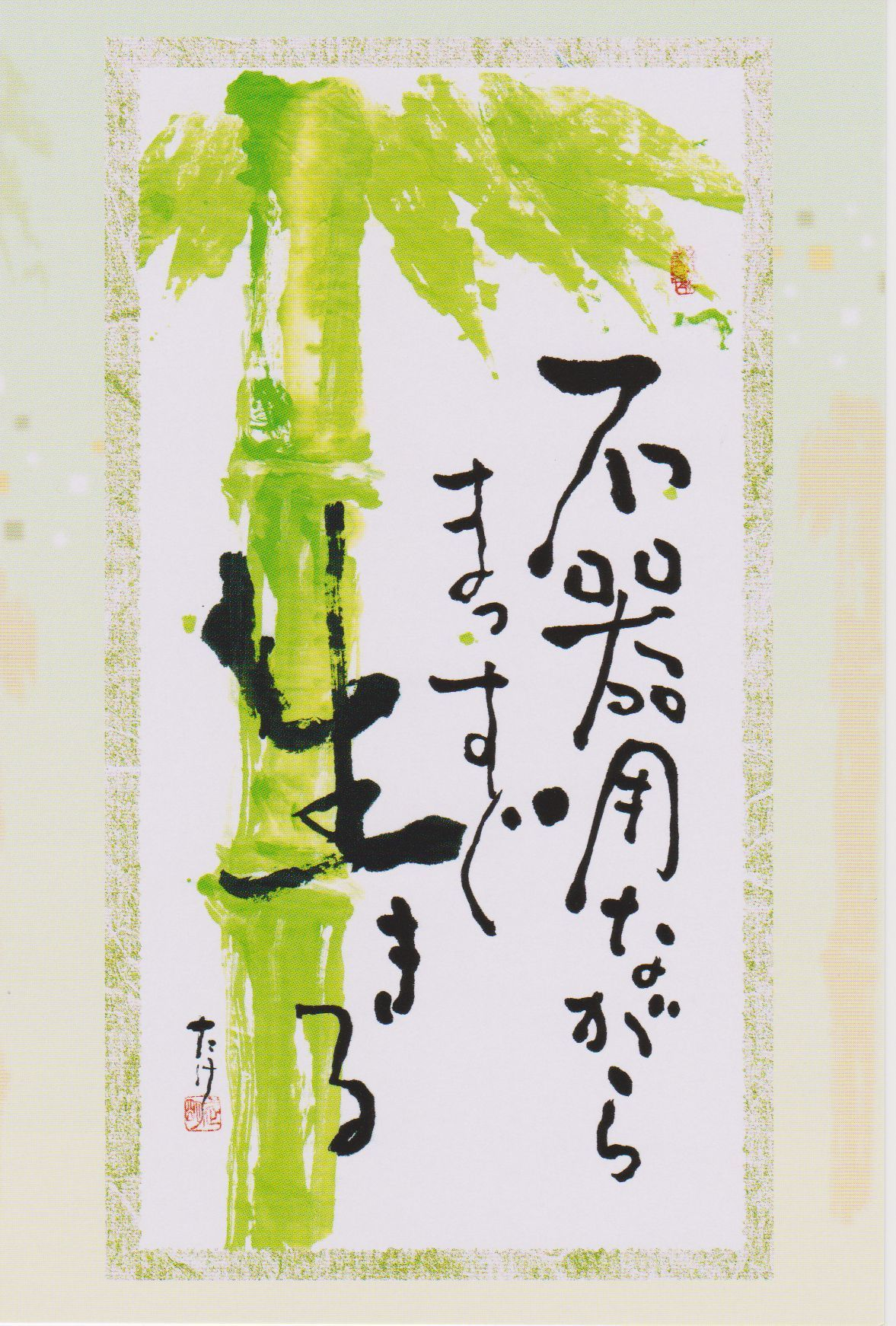 作品No66「不器用ながら」(タオルハンカチ)