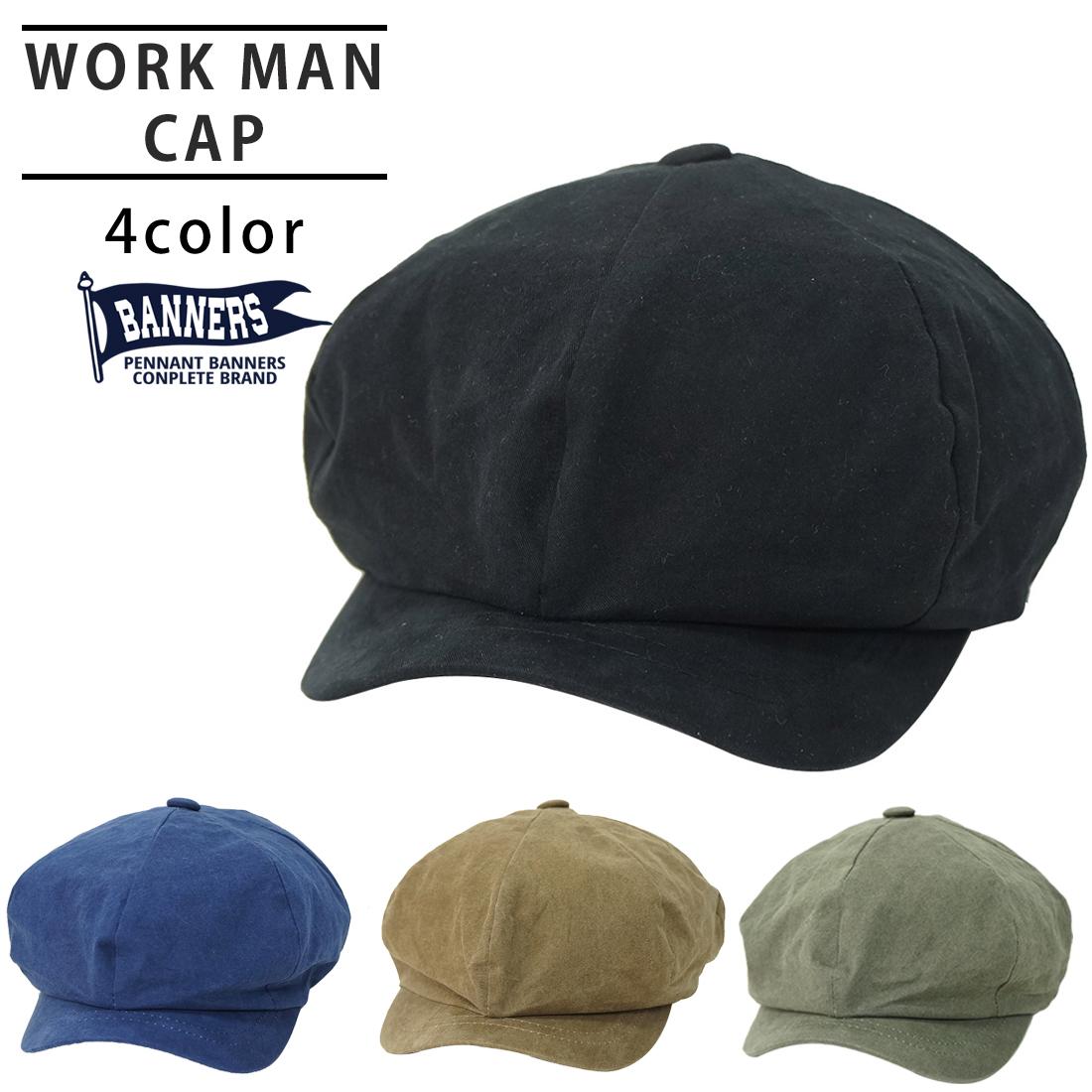 帽 ワークマン ニット