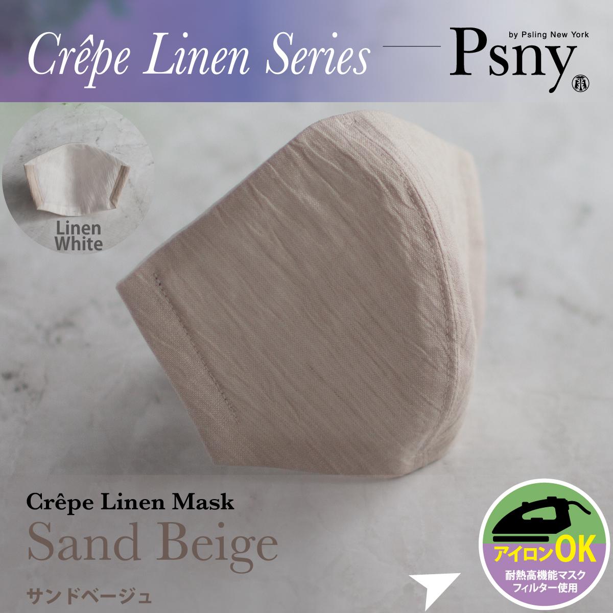 PSNY クレープリネン・サンドベージュ 花粉 黄砂 洗えるフィルター入り 立体 マスク 大人用 送料無料