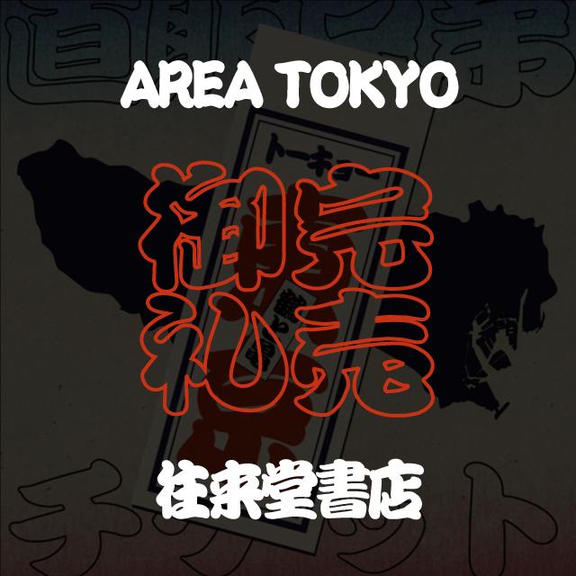 東京(11/15)20冊