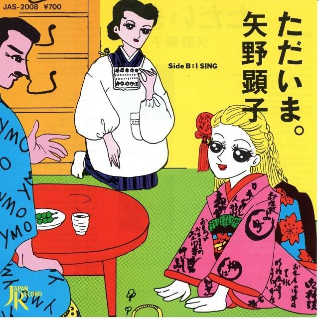 【7inch・国内盤】矢野顕子 / ただいま。