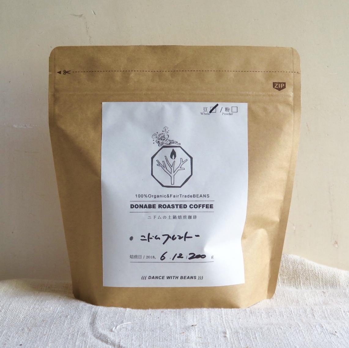 土鍋焙煎ニドムブレンドコーヒー豆 200g - 画像1