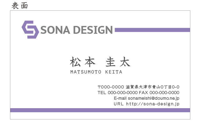 ビジネス両面名刺・パープル 003 100枚