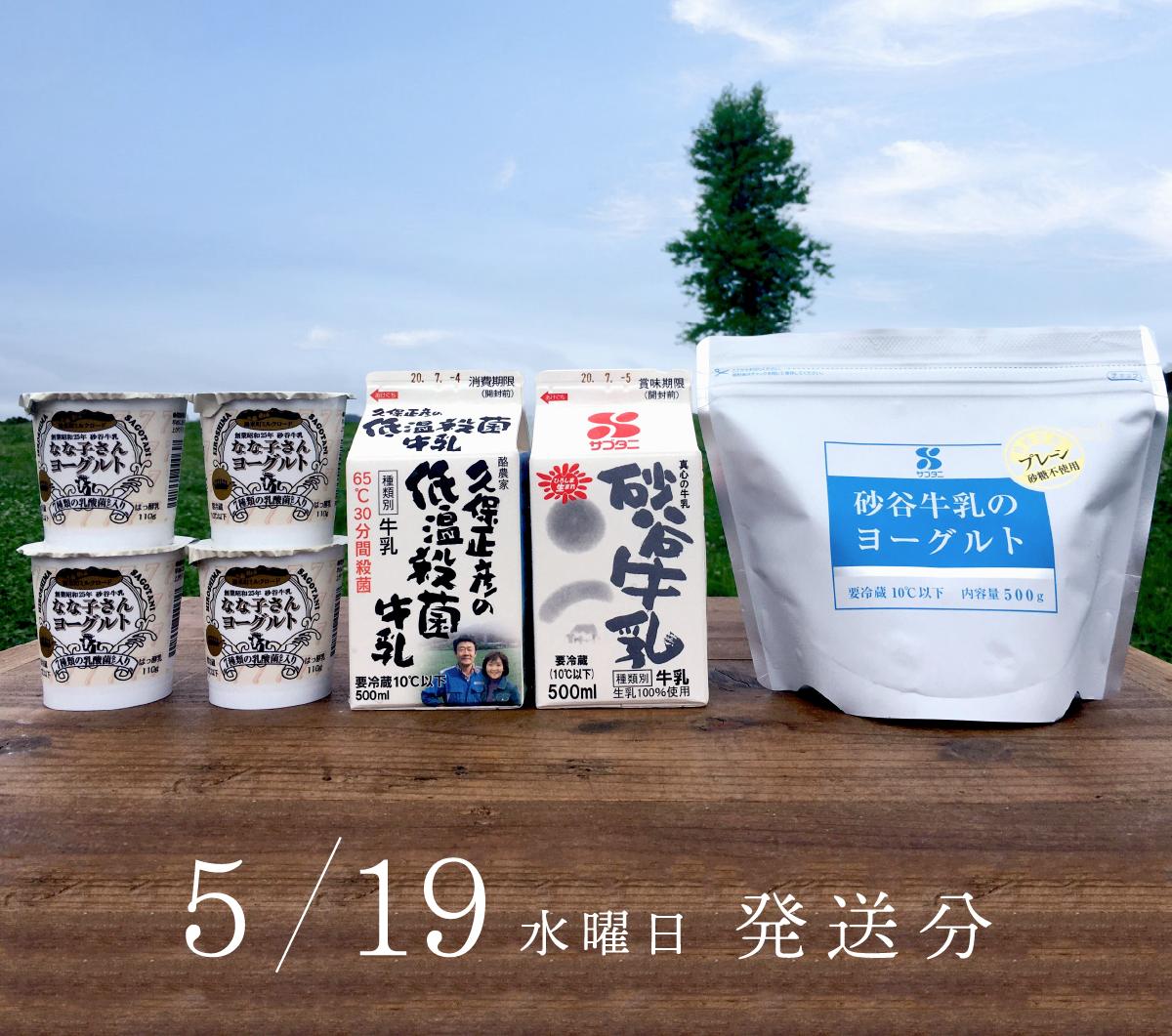 少量セットA 牛乳&ヨーグルト 5月19日(水)発送分