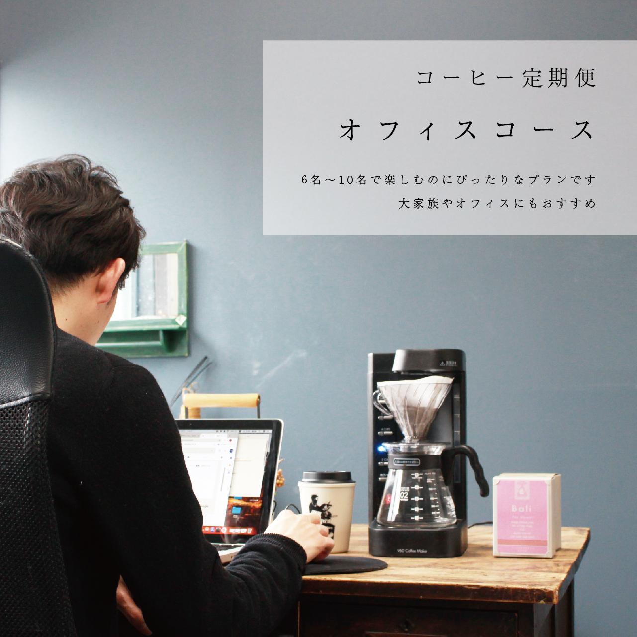 旅のコーヒー定期便「オフィスコース」  計2kg 月2回発送【送料無料】