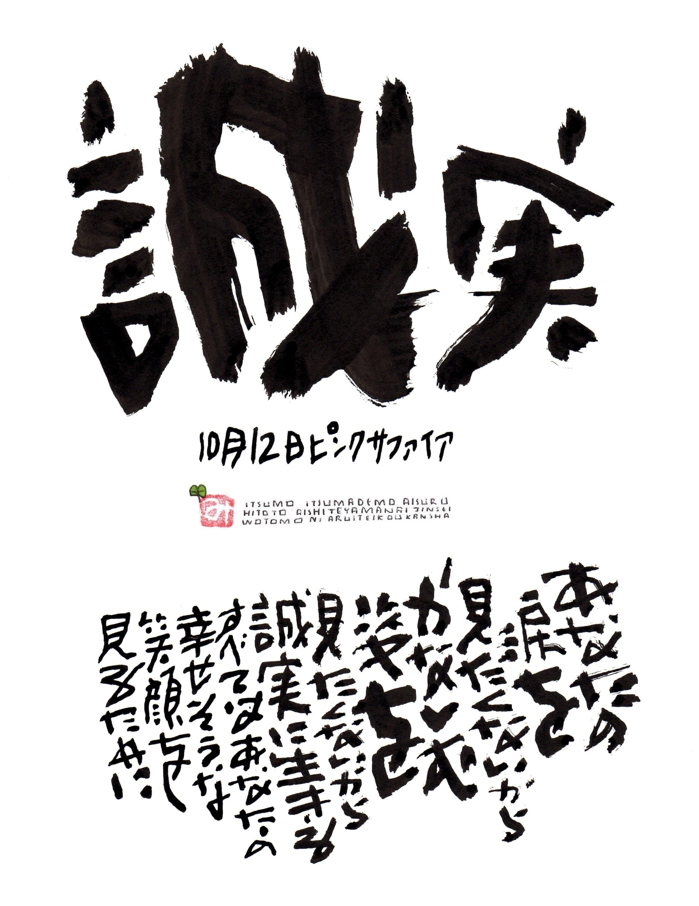 10月12日 結婚記念日ポストカード【誠実】